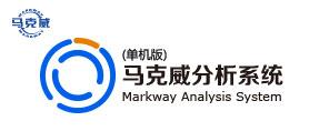 马克威分析系统单机版
