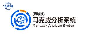 马克威分析系统网络版