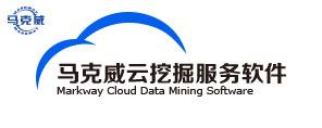 马克威云挖掘软件